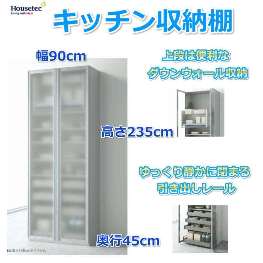 キッチン食器棚 ダイニング収納 キッチン収納  幅90cm×高さ235cm×奥行45cm ハウステック 送料無料