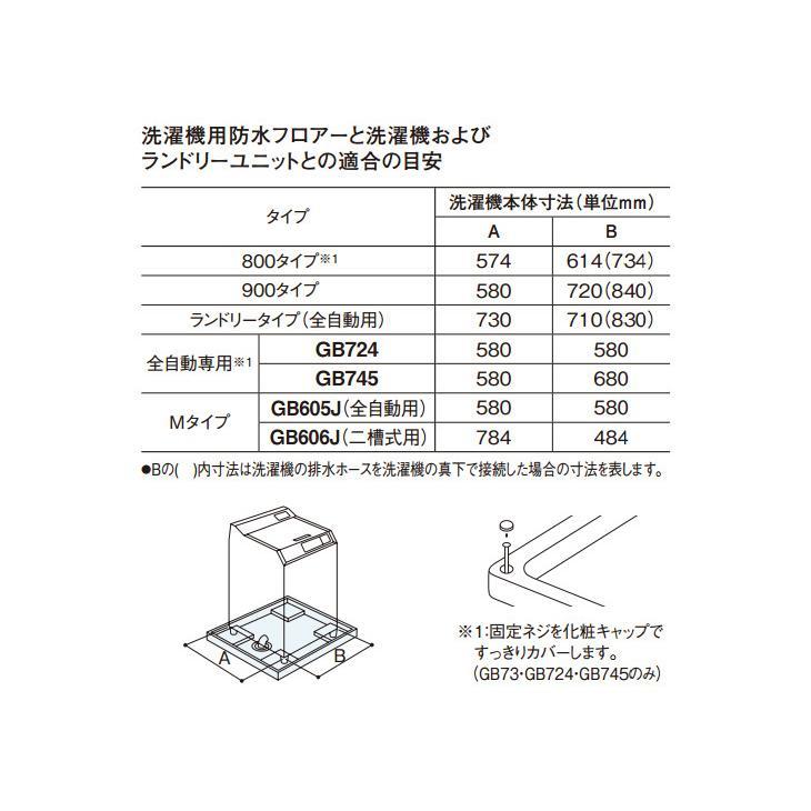 パン サイズ 機 洗濯