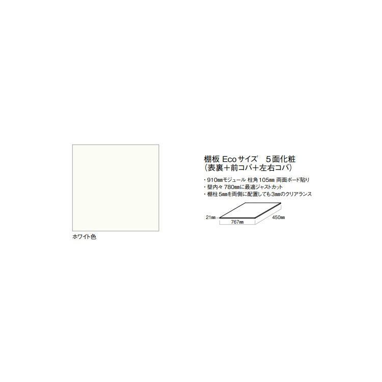 ウッドワン 棚板Ecoサイズ 5面化粧 長さ767mm 奥行450mm 厚み21mm ホワイト色 1枚 OFB3421 WOODONE|jyuukenhonpo|02
