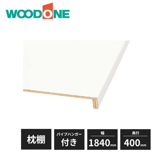 ウッドワン 枕棚セット ホワイト柄 特殊樹脂シートタイプ 1840mm 6尺タイプ 奥行400mm パイプハンガー付き OSM734-A7 WOODONE jyuukenhonpo