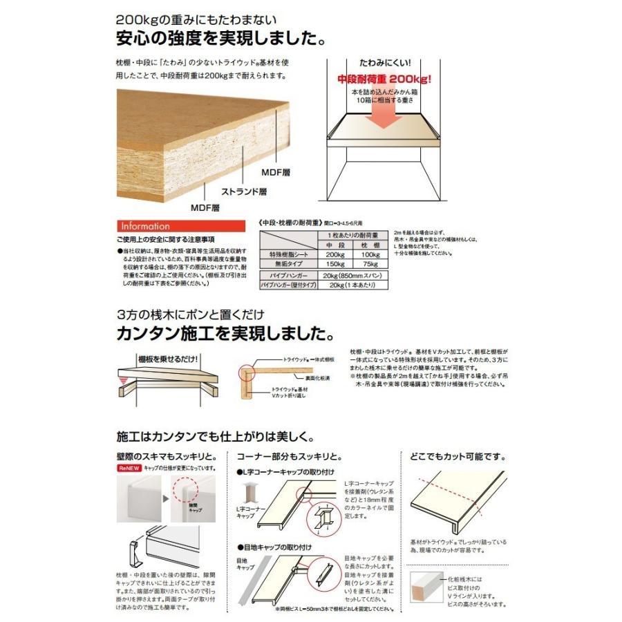ウッドワン 枕棚セット ホワイト柄 特殊樹脂シートタイプ 1840mm 6尺タイプ 奥行400mm パイプハンガー付き OSM734-A7 WOODONE jyuukenhonpo 02