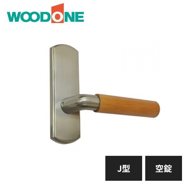 ウッドワン レバーハンドル J型 空錠 木製シルバー ヘアライン塗装 ZH11J1-F WOODONE jyuukenhonpo