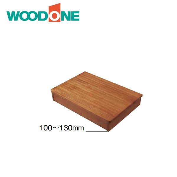 史上一番安い ウッドワン 玄関踏台100 ZMGH-10 玄関踏台100 WOODONE 高さ100〜130mm ZMGH-10 WOODONE, アイナスタイル:4d0926d3 --- help-center.online