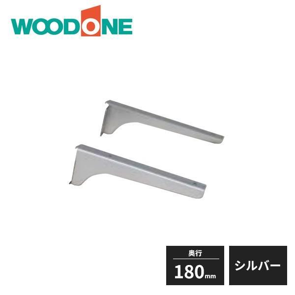 ウッドワン 棚受けレール用ブラケット 180mm左右セット シルバー用 ZYEB02-S7 WOODONE 受注生産品|jyuukenhonpo