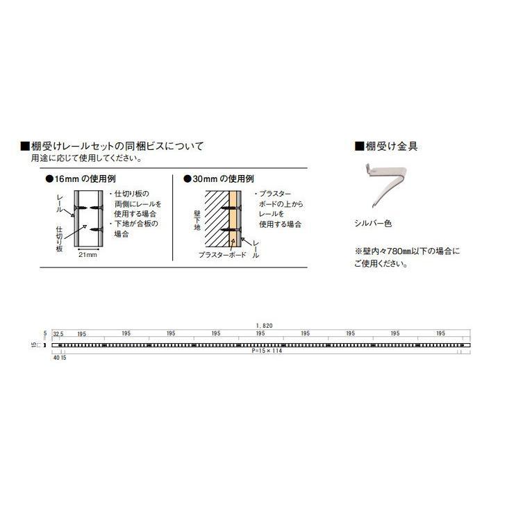 ウッドワン 棚受けレールセット 長さ1820mm用 シルバー ZYER18-S7 WOODONE 受注生産品 jyuukenhonpo 02