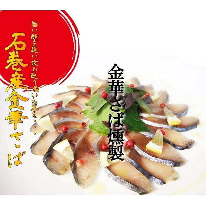 敬老の日 ギフト 金華さば燻製 特大サイズ3枚セット サバ 鯖 石巻 生ハム 金華 サバ 燻製 海鮮 グルメ 食べ物 おつまみ お取り寄せ sos お中元|jyuumonjiya|05