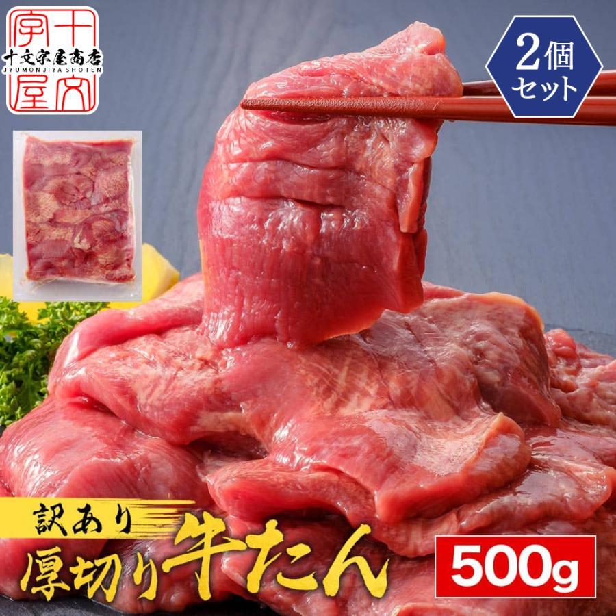 ギフト 仙台 厚切り 牛たん 取り寄せ 本格熟成仕込み 500g×2パック 1kg 焼肉 BBQ バーべキュー 業務用 送料無料 訳あり 宮城|jyuumonjiya