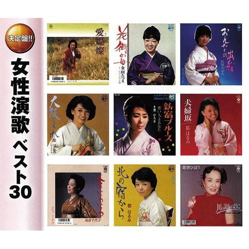 女性演歌 ベスト30CD 2枚組 - 映像と音の友社|k-1ba