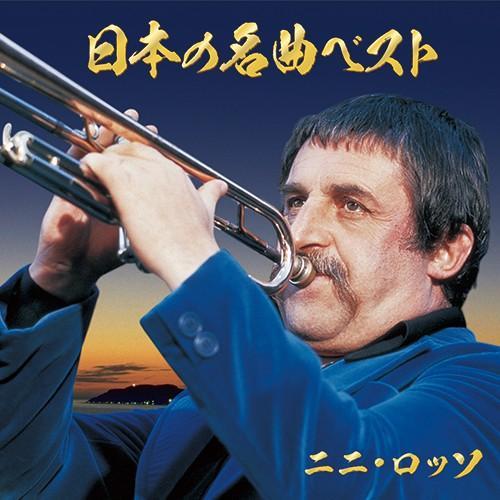 ニニ・ロッソ 日本の名曲ベスト CD 2枚組 - 映像と音の友社|k-1ba
