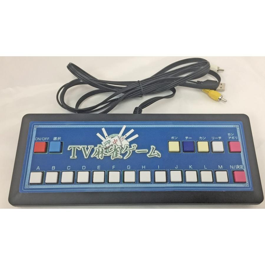 家庭用 テレビ麻雀ゲーム 電池式 USB給電も可能 : 熟年時代社 k-1ba
