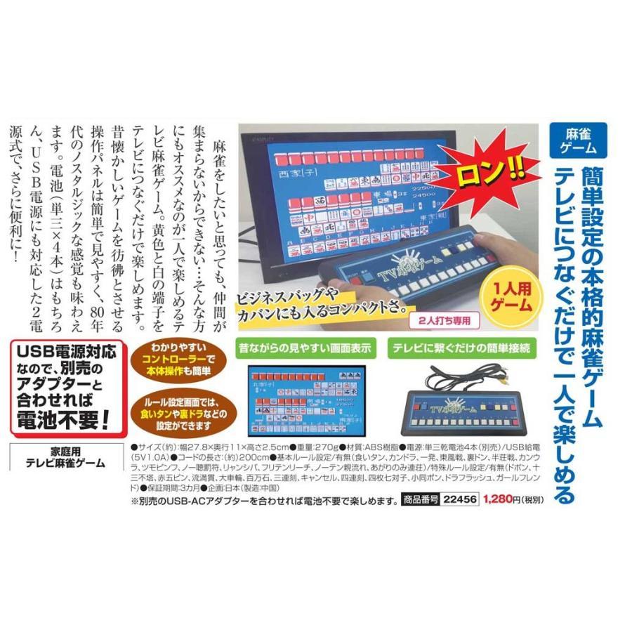 家庭用 テレビ麻雀ゲーム 電池式 USB給電も可能 : 熟年時代社 k-1ba 03