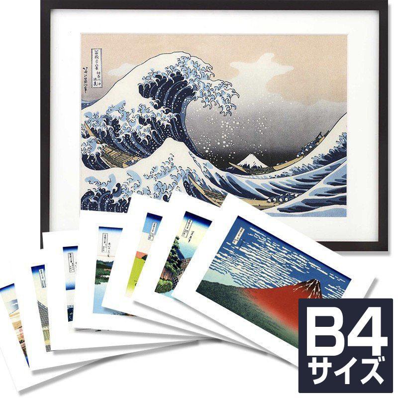 葛飾北斎 冨嶽三十六景 (富嶽三十六景) 四十六図 完全コレクション B4サイズ - アートの友社 k-1ba