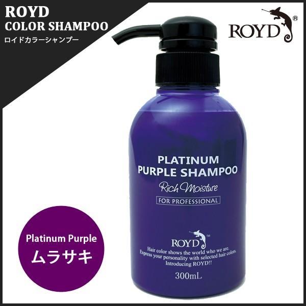 ロイド カラーシャンプー ムラサキ [PLATINUM PURPLE] 300ml ムラシャン k-brand
