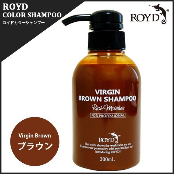 ロイド カラーシャンプー ブラウン [VIRGIN BROWN] 300ml ブラウンシャンプー|k-brand