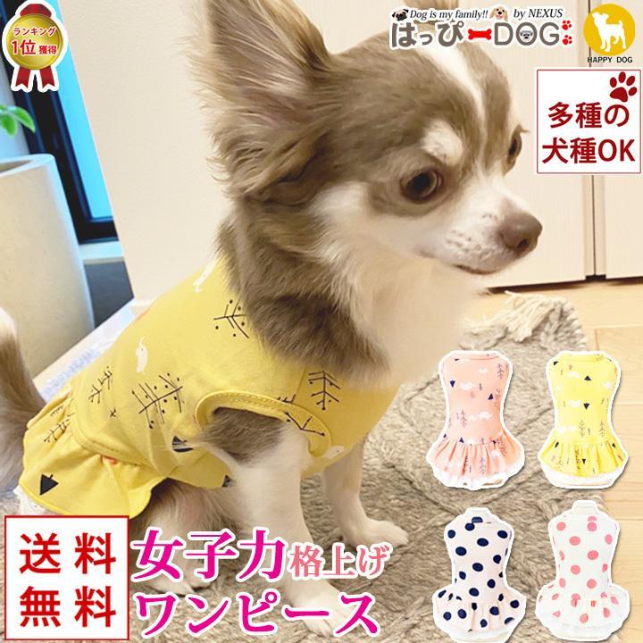 犬 服 犬服 犬の服 おしゃれトイプードル チワワ タンクトップ ワンピース フリル ドット柄 レース ドッグウェア 送料無料|k-city