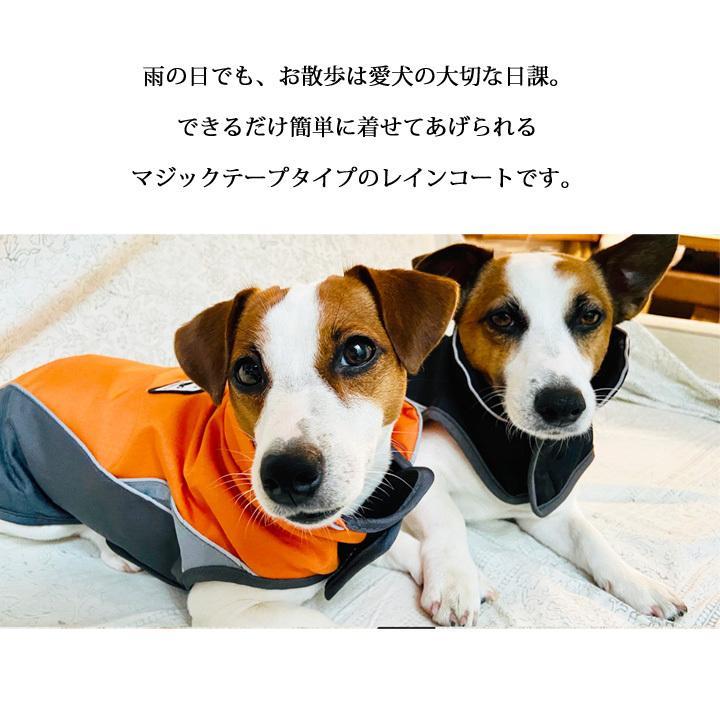着せやすい犬用レインコート 犬 服 犬服 犬の服  トイプードル チワワ 着せやすい レインコート 雨 ドッグウェア カッパ マジックテープ 雨具 お出かけ 送料無料|k-city|02