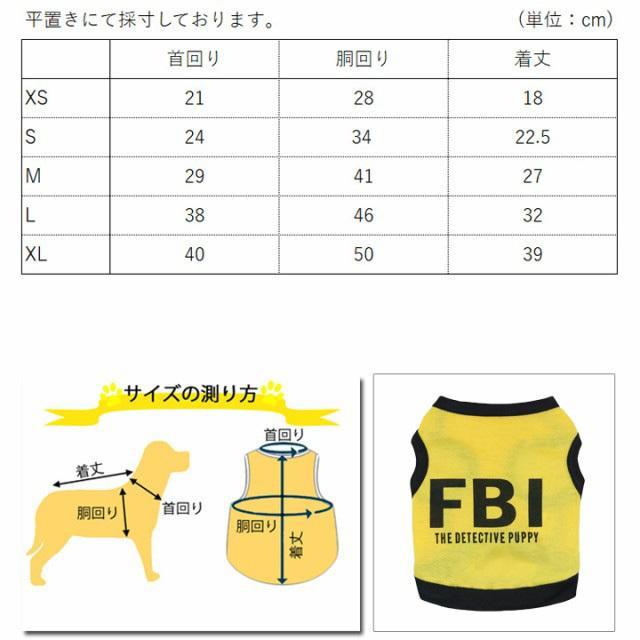犬 服 犬服 犬の服 おしゃれ トイプードル チワワ ドッグウェア タンクトップ FBI 送料無料|k-city|03
