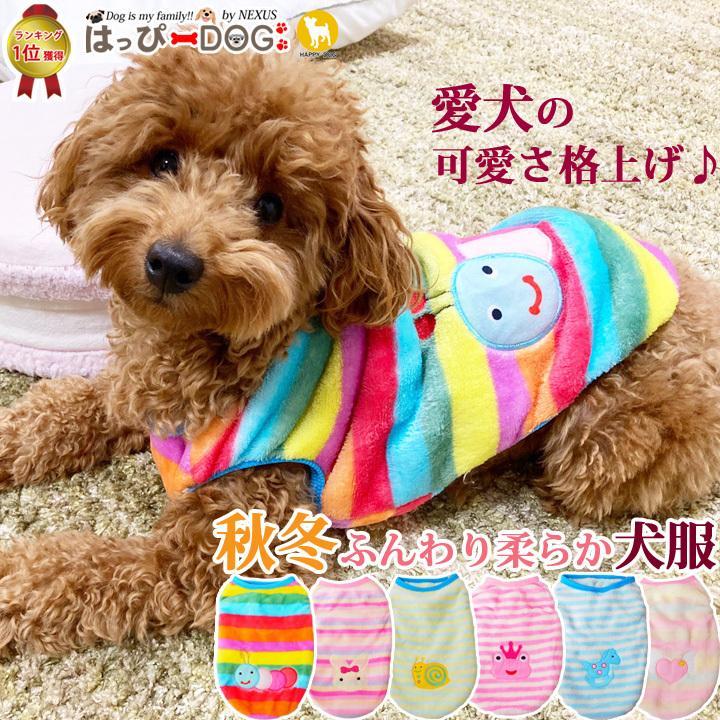 犬 服 犬服 犬の服 おしゃれ トイプードル チワワ タンクトップ カラフル ドッグウェア|k-city