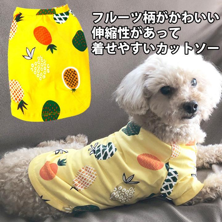 犬 服 犬服 犬の服 おしゃれ トイプードル チワワ ドッグウェア フルーツ柄 Tシャツ アロハ 送料無料|k-city|02