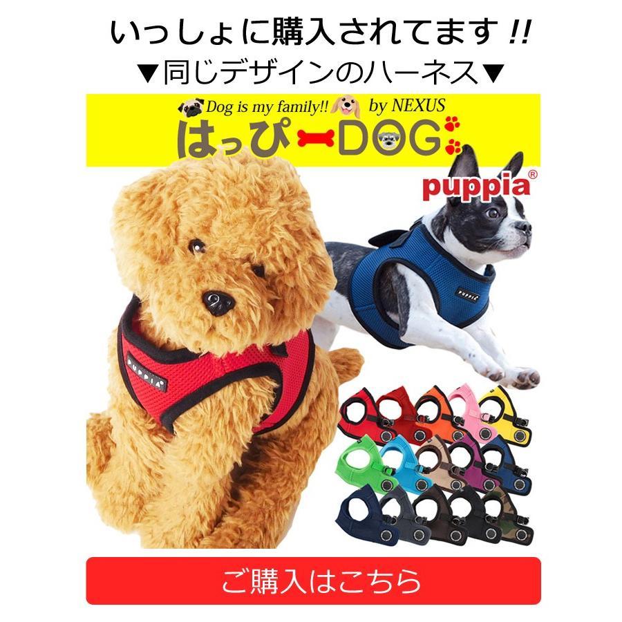 1000円ポッキリ PUPPIA パピア 正規品 リード 紐 犬 服 犬服 犬の服 おしゃれ トイプードル チワワ ドッグウェア 送料無料|k-city|07