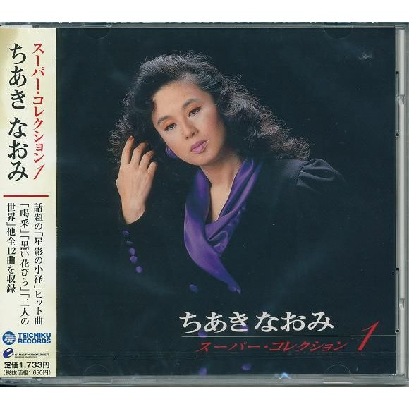 ちあきなおみ スーパーコレクション1 喝采、星影の小径 等12曲 CD :403 ...