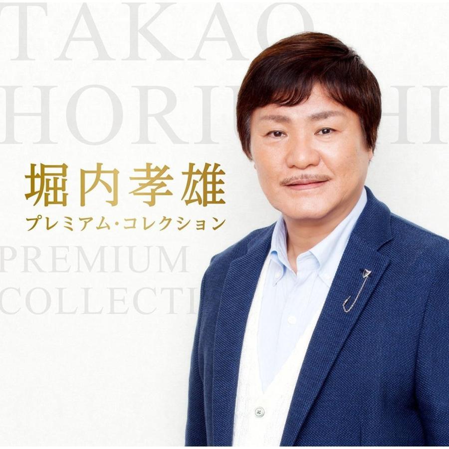 堀内孝雄 プレミアム・コレクション CD k-daihan