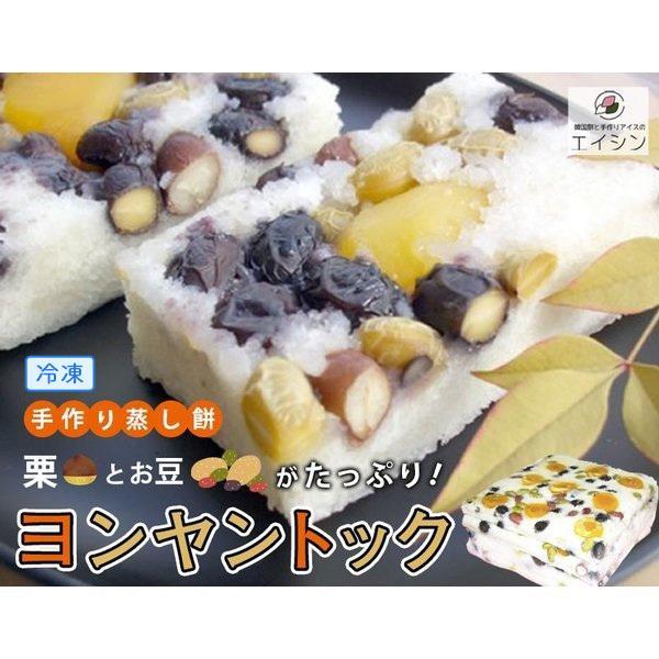 韓国餅 ランキングTOP5 ヨンヤントック 650g 人気 敬老の日 栗 お菓子 スイーツ 店 栗菓子 お取り寄せ おうち時間 豆 お餅 美味しい 韓国