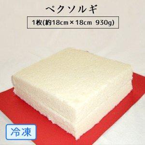 ペクソルギ (冷凍) 1枚(約18cm×18cm 930g)  韓国餅 おもち 餅 韓国伝統菓子|k-eishin