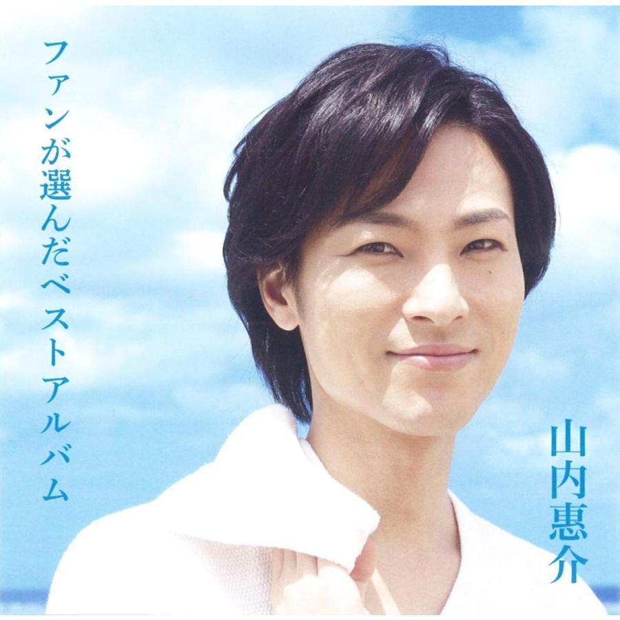 山内惠介 ファンが選んだベストアルバム CD|k-fullfull1694