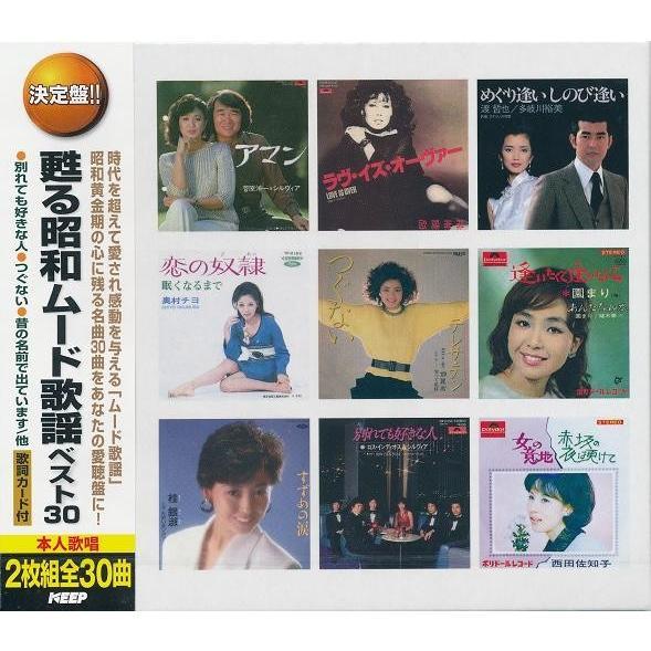 甦る昭和ムード歌謡 ベスト30 CD2枚組|k-fullfull1694