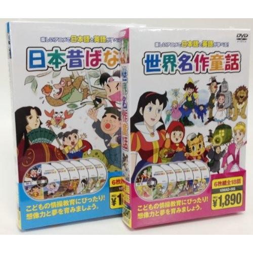日本昔ばなし 世界名作童話 DVD12枚組セット 日本語と英語が学べる|k-fullfull1694