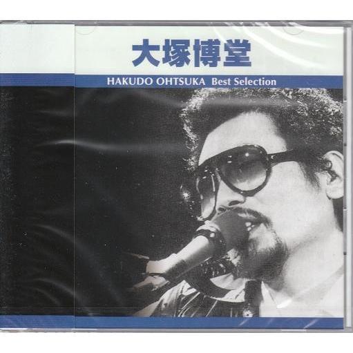 大塚博堂 CD  ベストセレクション|k-fullfull1694