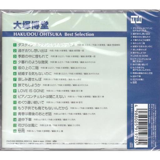 大塚博堂 CD  ベストセレクション|k-fullfull1694|02