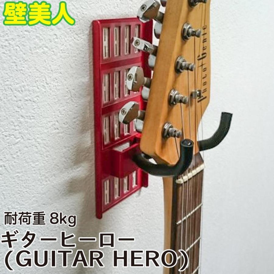 壁美人 ギターヒーロー 開店記念セール GUITAR HERO 若林製作所 各種 ネコポス非対応 メイルオーダー
