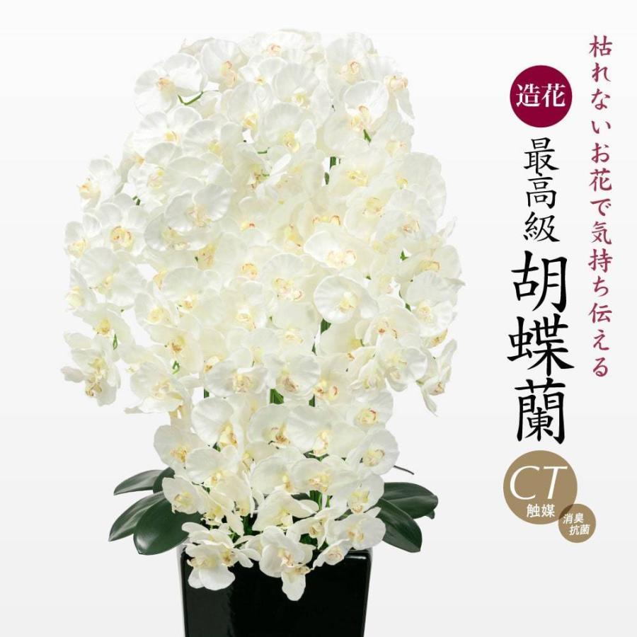 母の日 花 ギフト 造花 最高級胡蝶蘭 ホワイト 11本立ち 陶器鉢 母の日 花 ギフト お祝い 贈り物