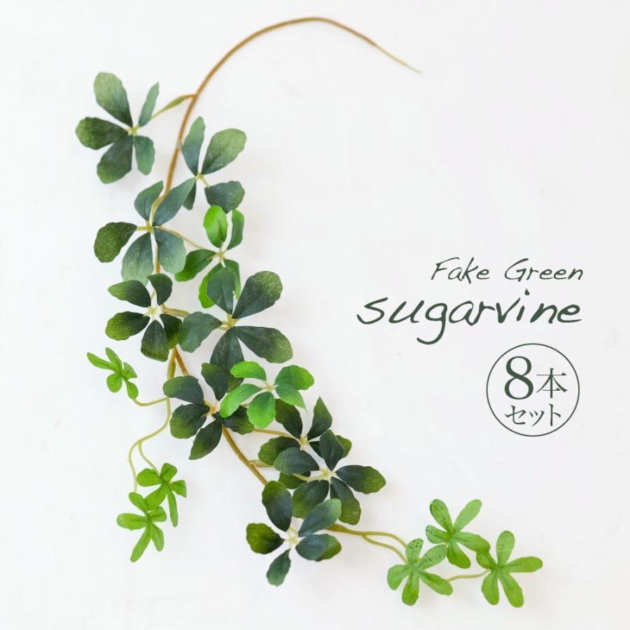 訳あり シュガーバイン 43cm×8本セット 蔓 流行のアイテム 蔦 つる 観葉植物 CT触媒 光触媒 インテリア 造花 100%品質保証 フェイクグリーン
