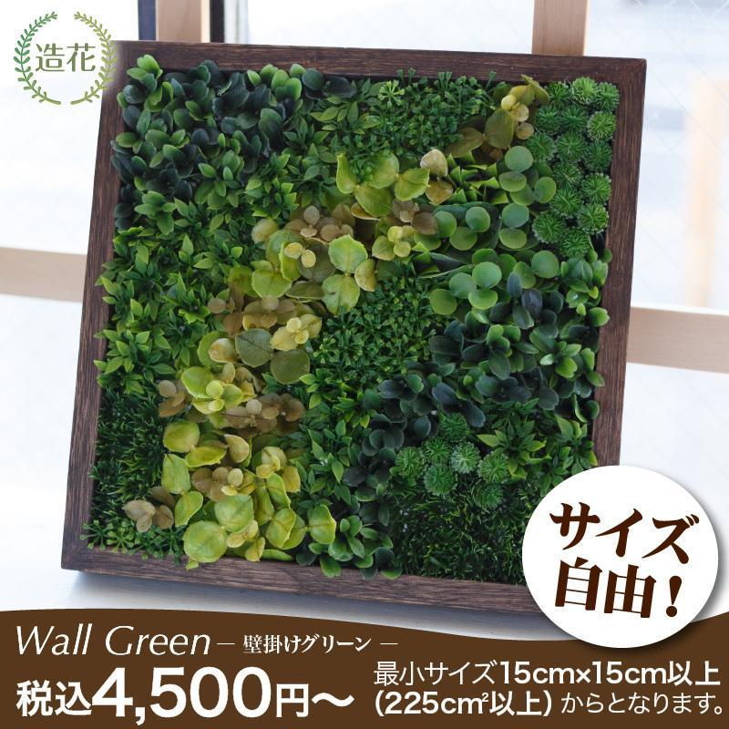 ウォール フェイクグリーン 壁掛け 大型 木枠 定番から日本未入荷 人工 観葉植物 リアル 消臭 壁面緑化 供え インテリア 造花 光触媒