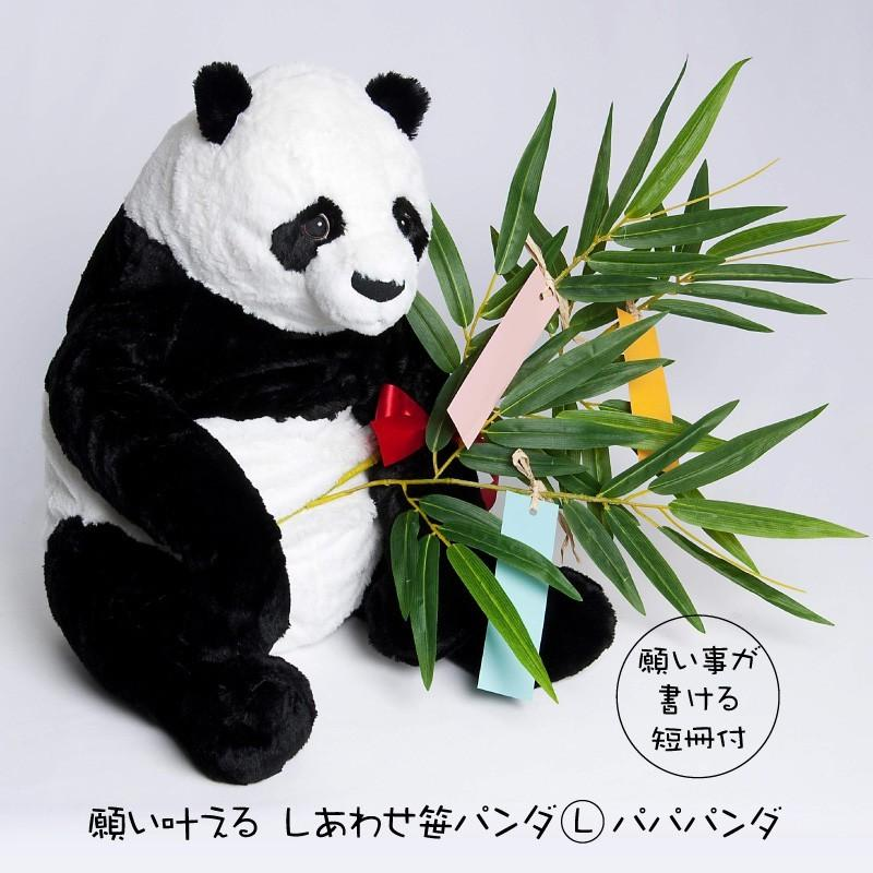 願い叶える しあわせ笹パンダL(パパパンダ)七夕 短冊 飾り ぬいぐるみ 洗える プレゼント 贈り物 ギフト お祝い