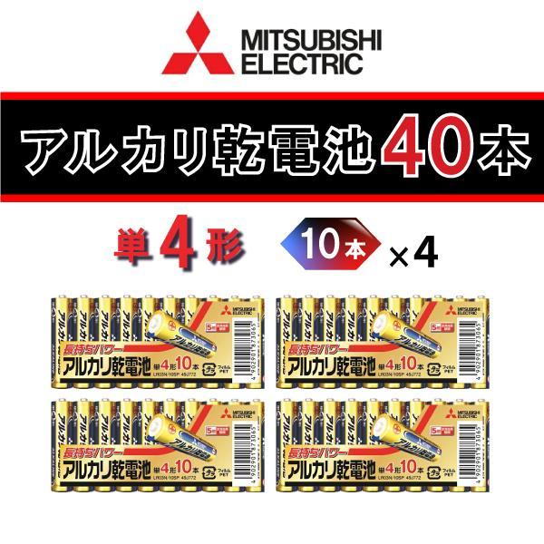 単四電池 三菱電機 OUTLET SALE 低廉 アルカリ乾電池 シュリンクパック 単4形 LR03N 40本分 10本パック×4セット 10S 2019年新商品
