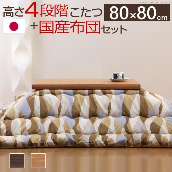 【メーカー直送・代引不可】こたつテーブル 正方形 日本製 こたつ布団 セット 4段階高さ調節折れ脚こたつ カクタス 80×80cm
