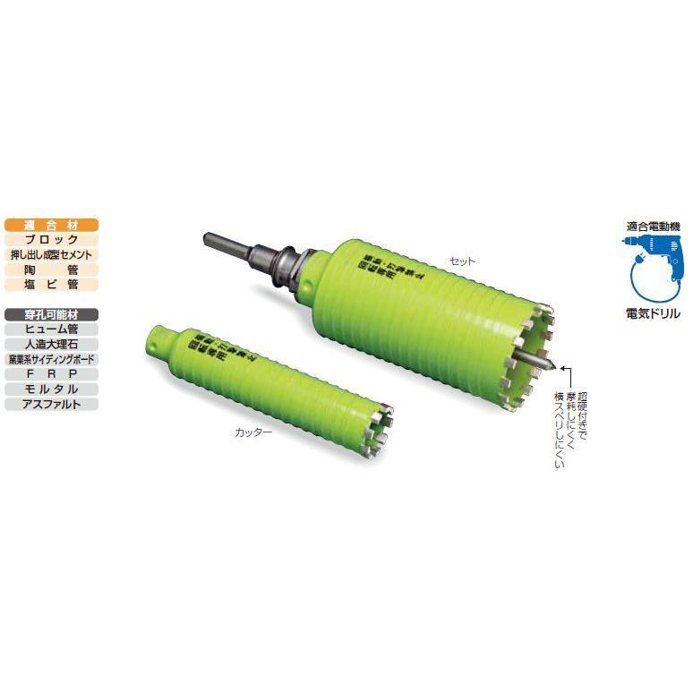 【代引き不可】ミヤナガ ポリクリック 乾式ブロック用ドライモンドコアドリル(セット) SDSプラスシャンク 115mm