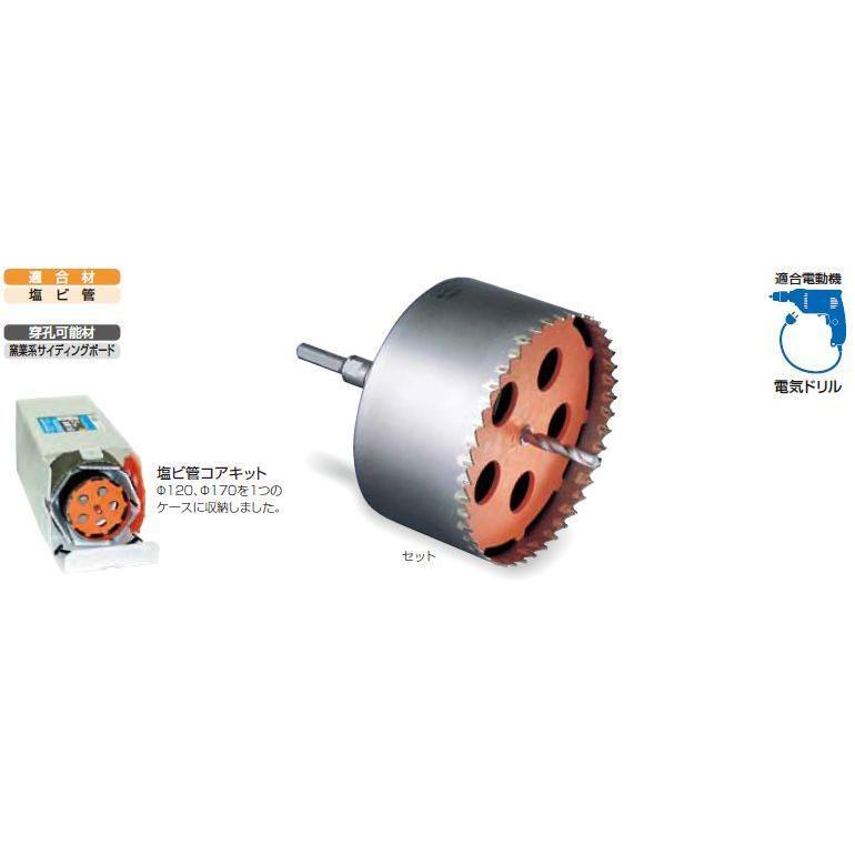 ミヤナガ ポリクリック 塩ビ管用コアドリル(カッター) 120mm