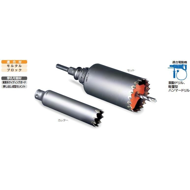 ミヤナガ ポリクリック 振動用コアドリル(カッター) 220mm