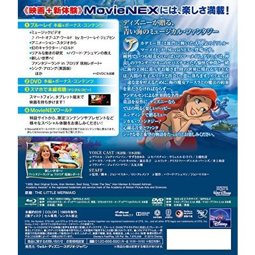 リトル・マーメイド ダイヤモンド・コレクション MovieNEX [Blu-ray] k-media 02