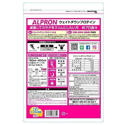 アルプロン ウェイトダウン大豆プロテイン 1050g【約70食分】レモンヨーグルト風味(ソイ ALPRON 国内生産)|k-media|02