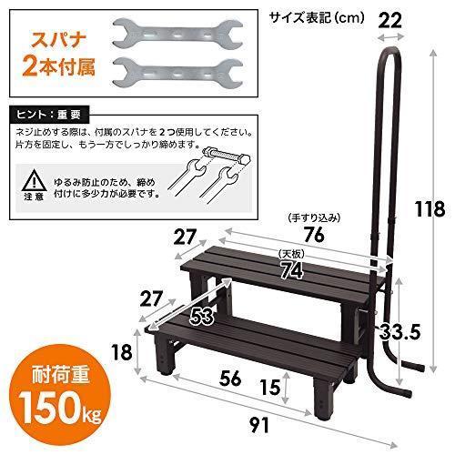 iimono117 Bandiera iimono117 手すり付き踏み台 アルミ製 玄関台 踏み台 ステップ台 [ 1段 2段 ] / 手すり 玄関|k-media|05