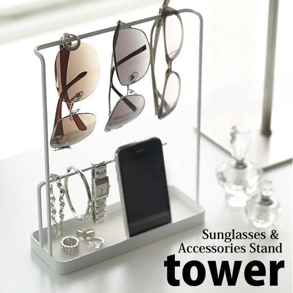 ◎★ 山崎実業 サングラス&アクセサリースタンド タワー ホワイト AC-R WH 雑貨 小物 収納 リビング 4903208069878|k-mori