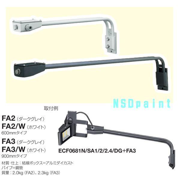 中型/小型/ファサードサイン用オプション アーム600mmタイプ FA2 FA2/W