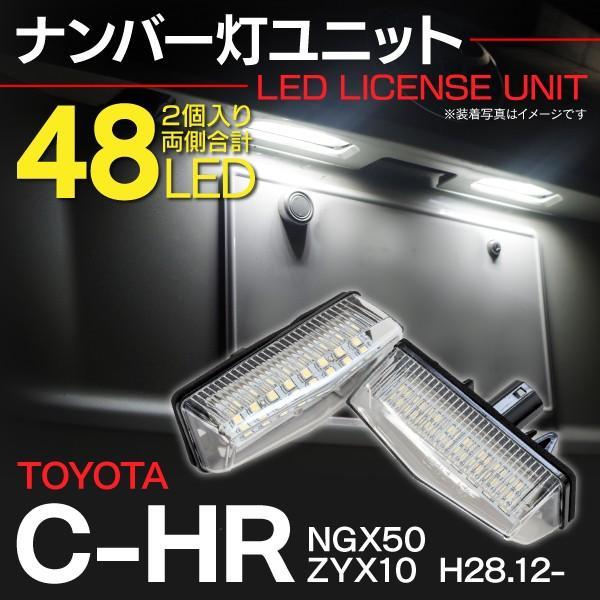 C-HR CHR ZYX10/NGX50 LEDナンバー灯ユニット ライセンス 48発 左右2点セット|k-o-shop