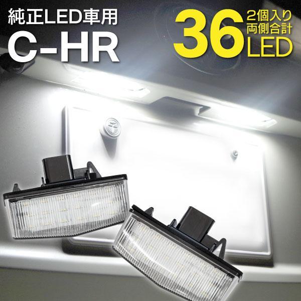 C-HR ライセンスランプ LEDナンバー灯ユニット ZYX10/NGX50 純正LED車 高輝度 81204-76010 クールホワイト 白 (送料無料)|k-o-shop
